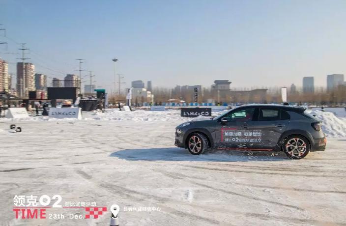东北首场大雪来临时 领克02冰雪对比试驾会长春站收官
