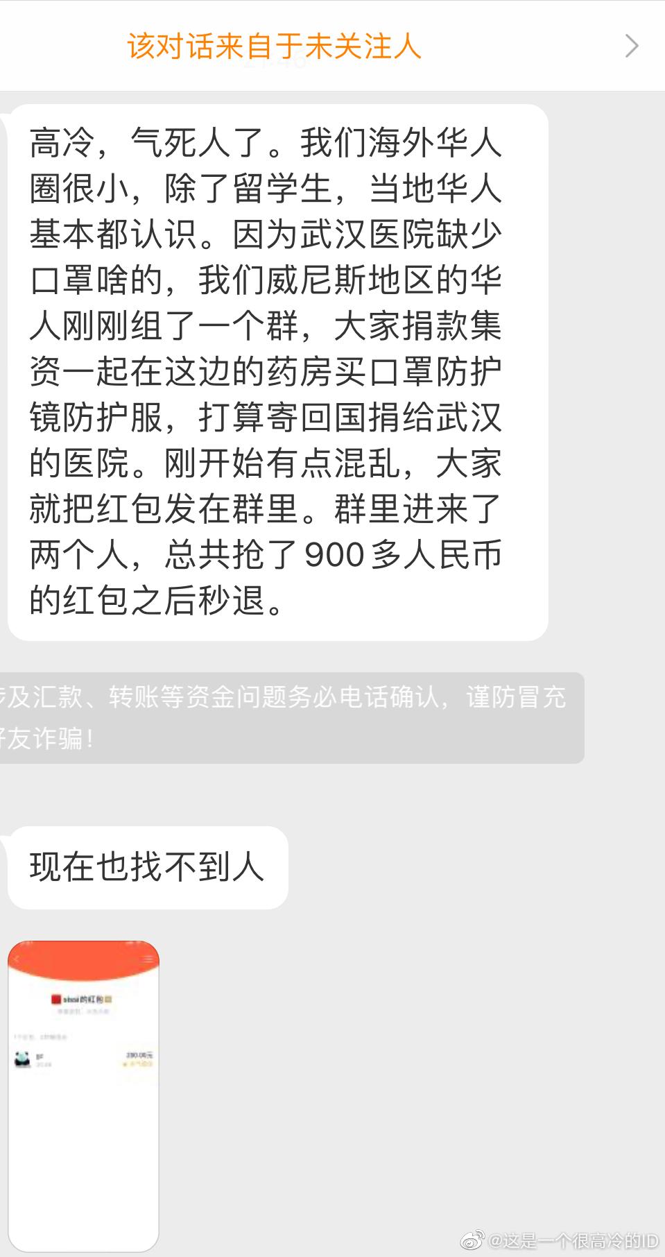 刚刚收到私信!威尼斯地区的华人建了个群捐款给武汉买物资