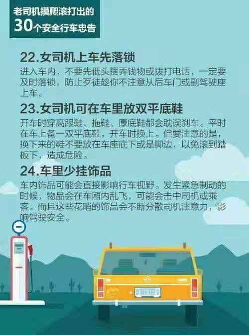 安全驾驶的30个实用技巧,老司机摸爬滚打总结出的行车忠告