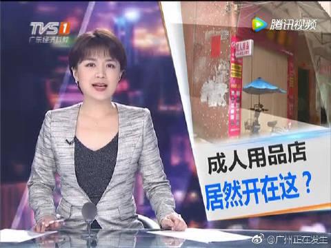 广州番禺:成人用品店开在小学旁