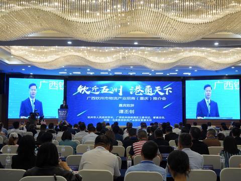 广西钦州物流产业推介会在渝举行 成功签约36亿元