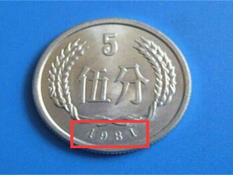 两枚老硬币,面额只有一毛,价值却高达一万元,让人很意外!