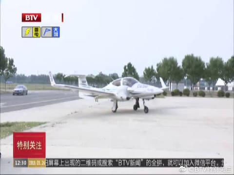 """""""中国环球飞行第一人""""张博降落平谷"""
