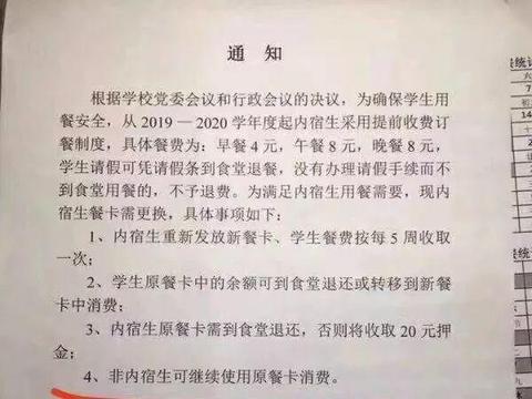 潮州枫溪某中学的食堂忽然上了热搜榜,大家有话说……