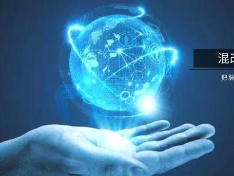 深度!新能源、军工等8大行业剖析,科技型企业混改如何更好?