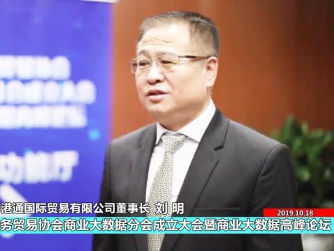 中国服务贸易协会商业大数据分会成立大会暨商业大数据论坛召开