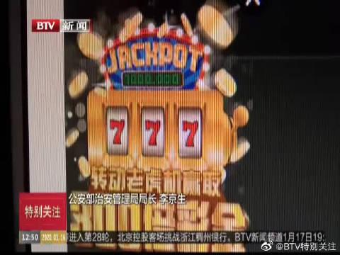 公安部:去年警方查扣冻结涉赌资金180多亿元