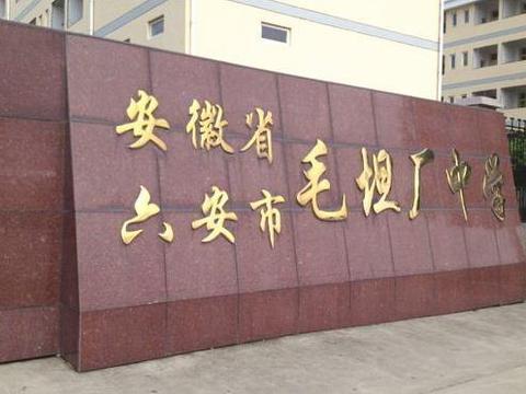 延期开学后,毛坦厂中学火了,寒假学习方案被吐槽,家长:很意外