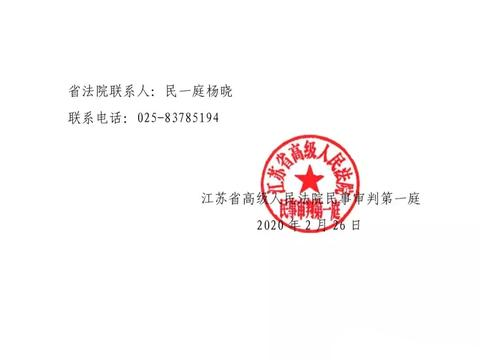 江苏高院民一庭:规范涉新冠肺炎疫情相关民事法律纠纷的指导意见