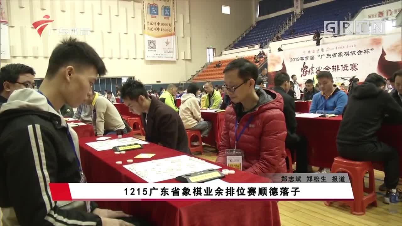 1215广东省象棋业余排位赛顺德落子