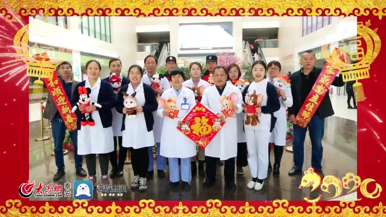 泰安市妇幼保健院(市儿童医院)向全市人民拜年