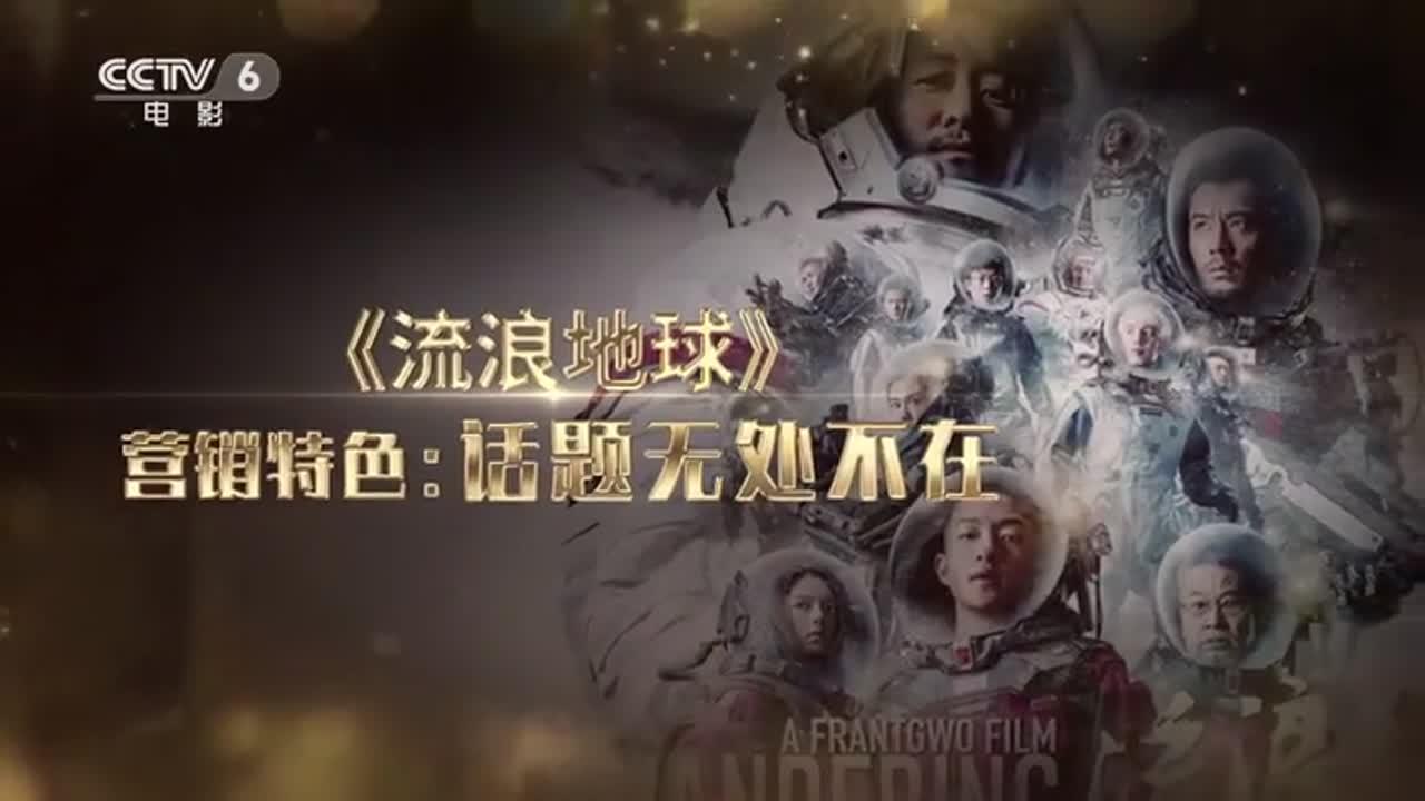 《中国银幕》风云榜之年度营销 《哪吒》、《流浪地球》上榜