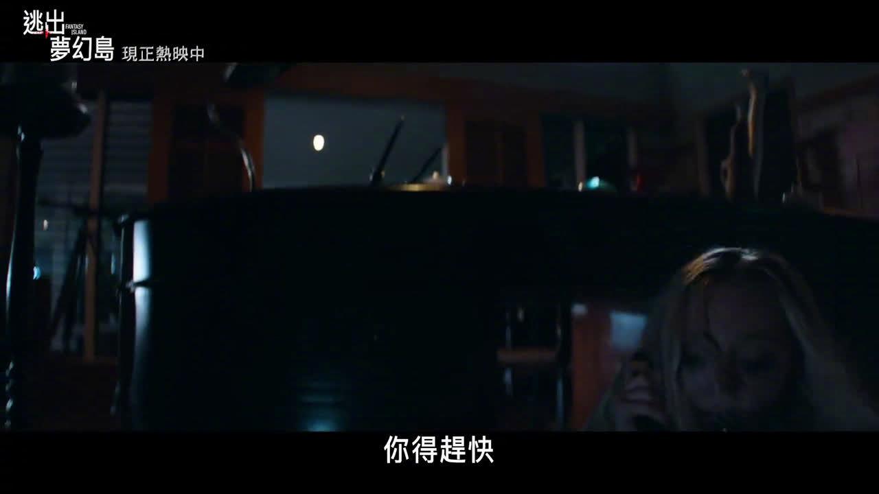 《逃出绝命镇》团队打造的惊悚电影《梦幻岛》首支中字片段释出