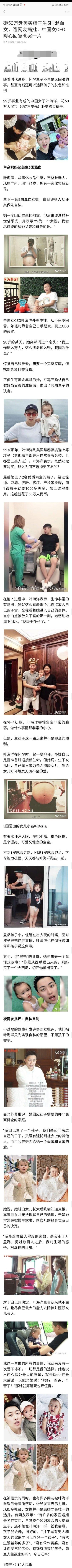 中国美女CEO砸50万赴美买精子生5国混血女,遭网友痛批