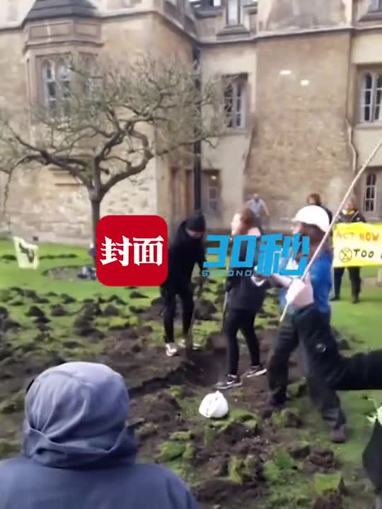 30秒|极端环保分子挖掘破坏剑桥大学草坪 以抗议学校与石油公司合作