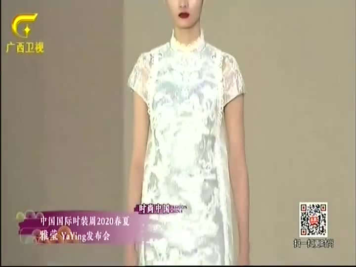 中国国际时装周2020春夏 时尚中国 20191212