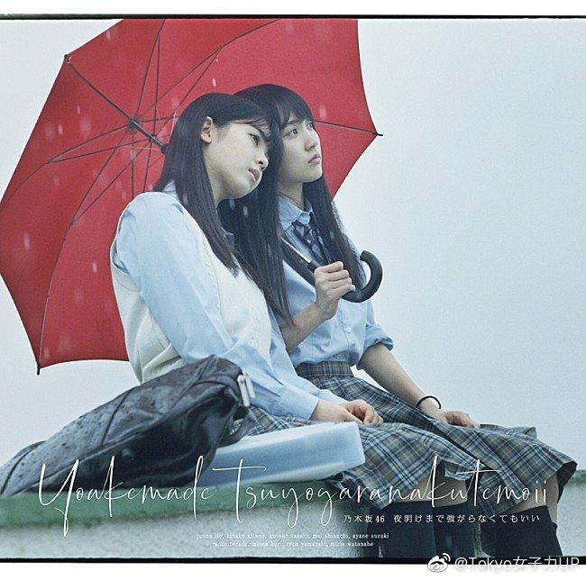 9月4日正式发售的乃木坂46的第24张单曲《天亮前不用勉强》