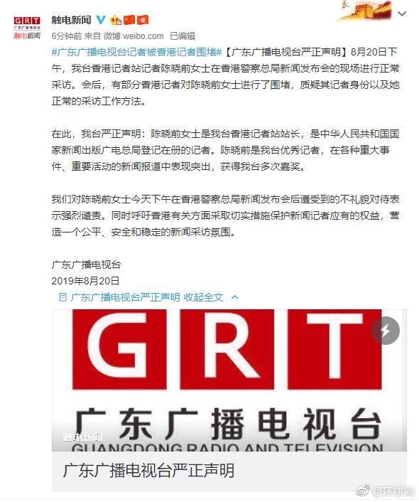 女记者被港媒无礼围堵,广东广播电视台强烈谴责