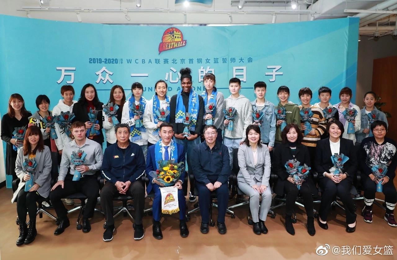 北京女篮举行新赛季誓师大会(首钢体育)