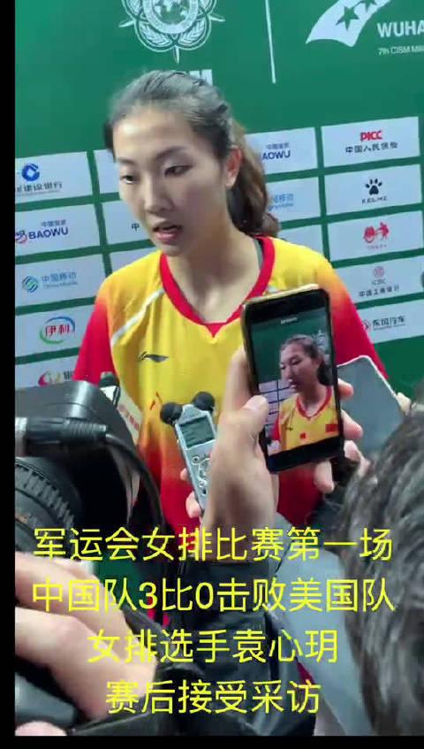 3比0击败美国女排!中国女排军运会首战取得开门红!袁心玥