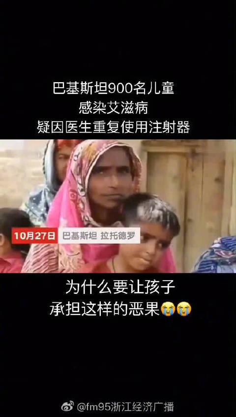 巴基斯坦900名儿童疑似感染艾滋 疑因医生重复使用注射器