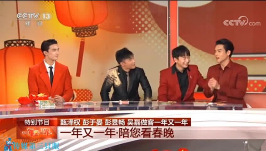 甄泽权、彭于晏、彭昱畅、吴磊做客央视新闻频道一年又一年演播厅一
