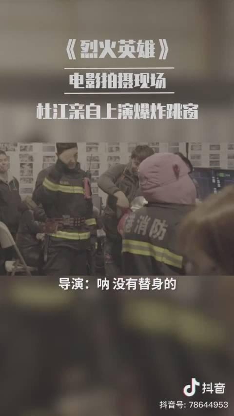 这才是演员吧,杜江演绎烈火英雄的场景,亲身经历,才能感同身受