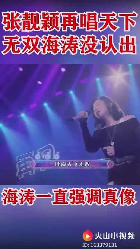 张靓颖再唱《天下无双》杜海涛在现场观看竟然没有认出来