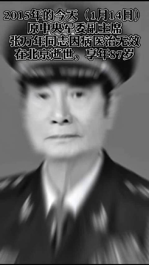 """2015年的今天(1月14日)张万年将军逝世。曾被称为""""越军克星"""""""