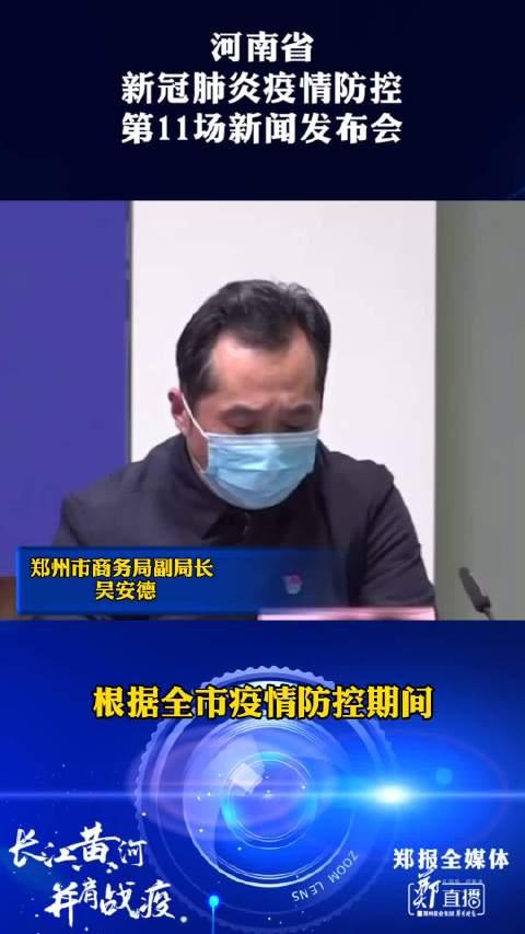 河南省新冠肺炎疫情防控第11场新闻发布会