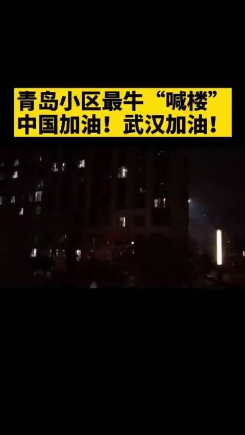 """青岛小区最牛""""喊楼"""":中国加油!武汉加油!"""