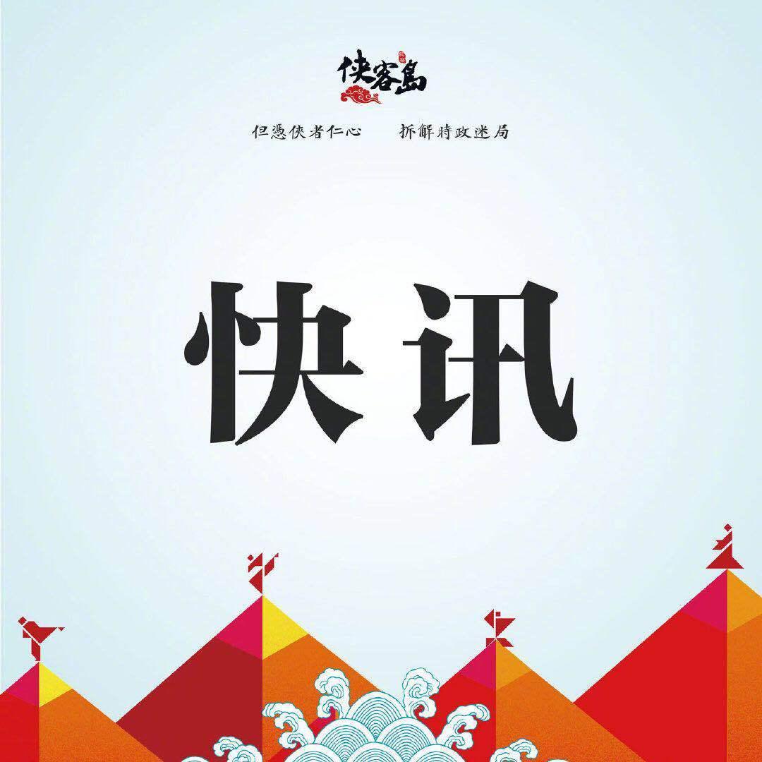 贵州省公安厅新闻发言人办公室官方通报