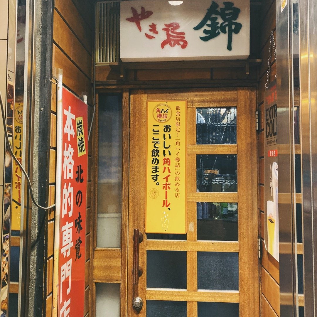 顶级吃货札幌烧鸟店推荐不好吃你来打我 日本烧鸟店吃得多
