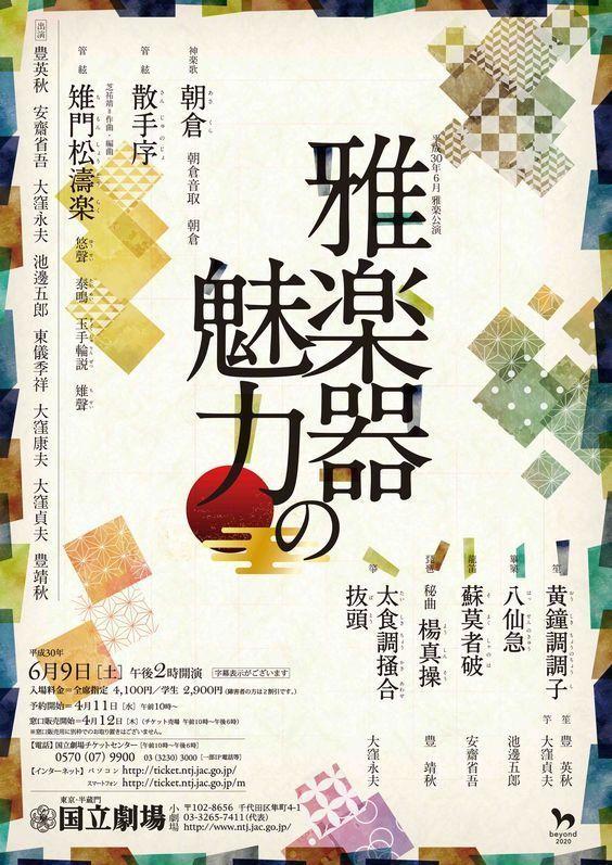 一组日式展览海报设计字体设计与排版布局都值得参考