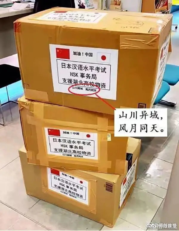 日本汉语水平考试事务所捐武汉