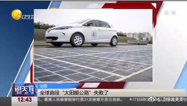 世界上第一条太阳能公路最终被证明失败