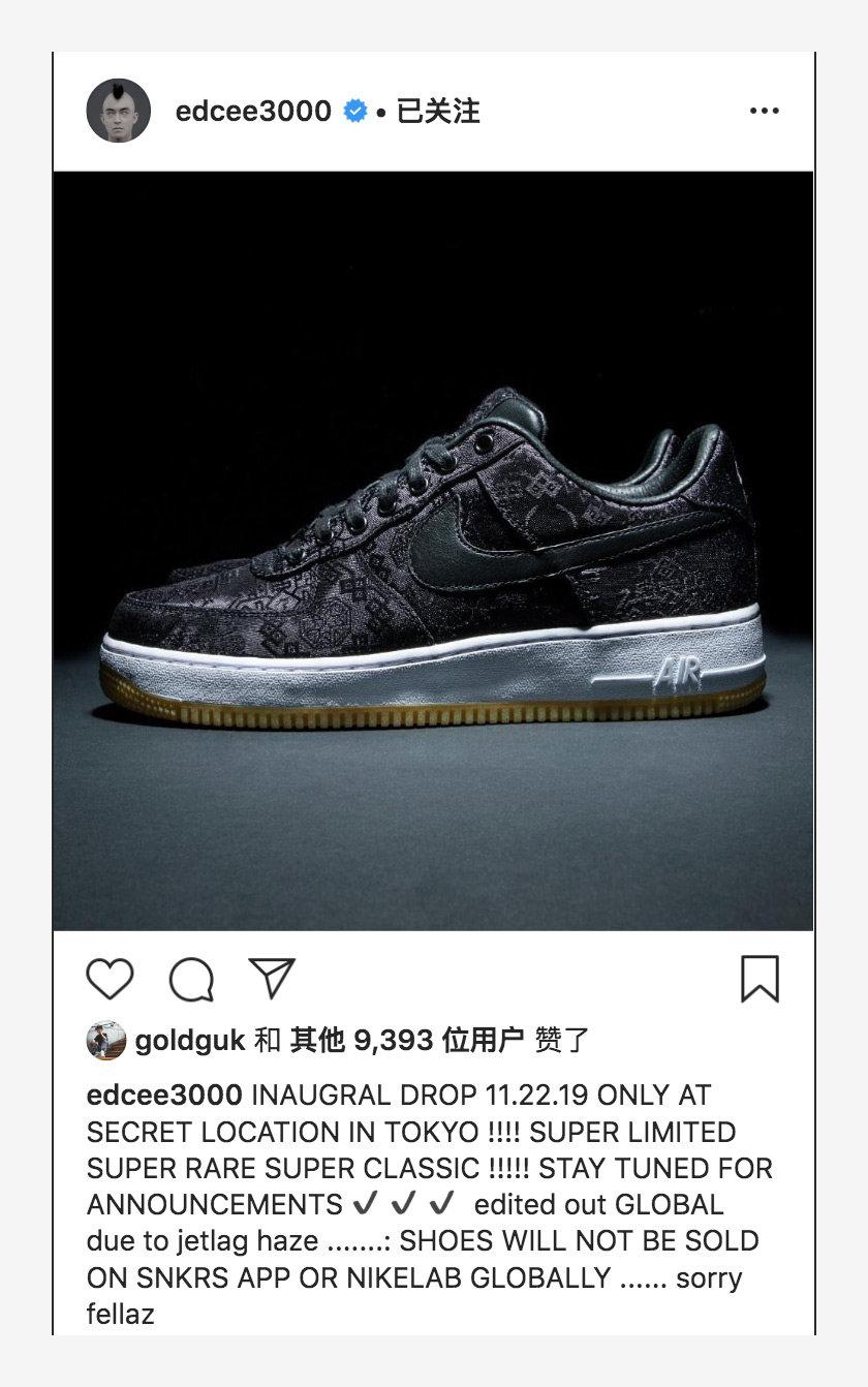 陈冠希社交媒体表示AF1 黑丝绸 将会在11月22日东京一神秘地点限量发