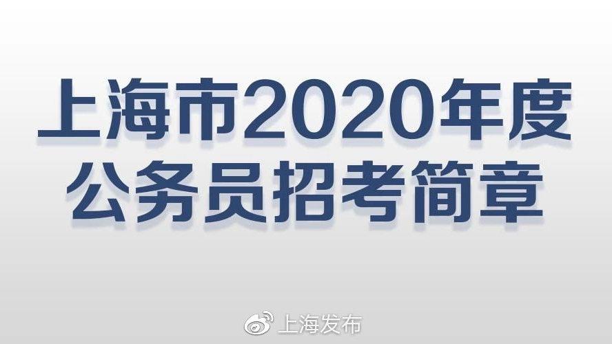 上海公务员招考职位表来啦!1847个岗位招3803人