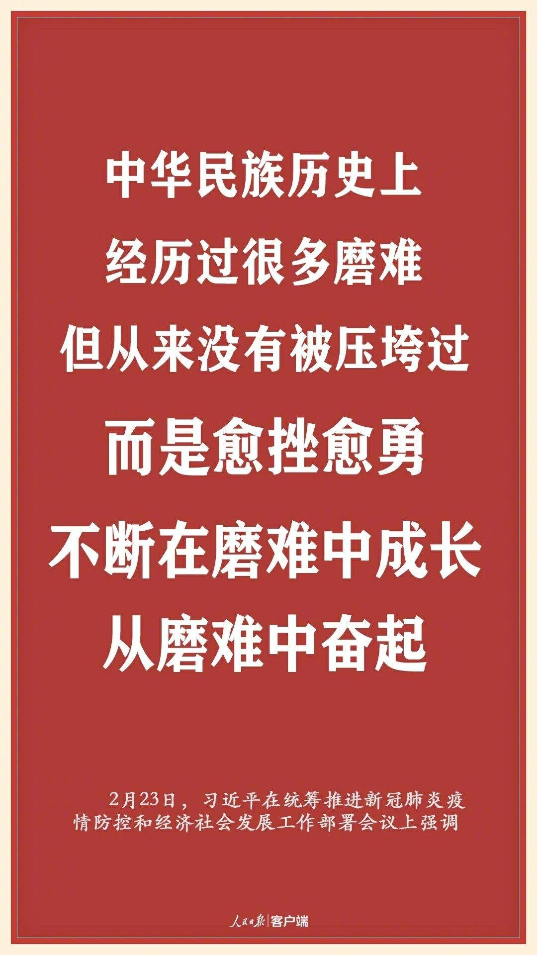 习近平:中华民族从来没有被压垮过