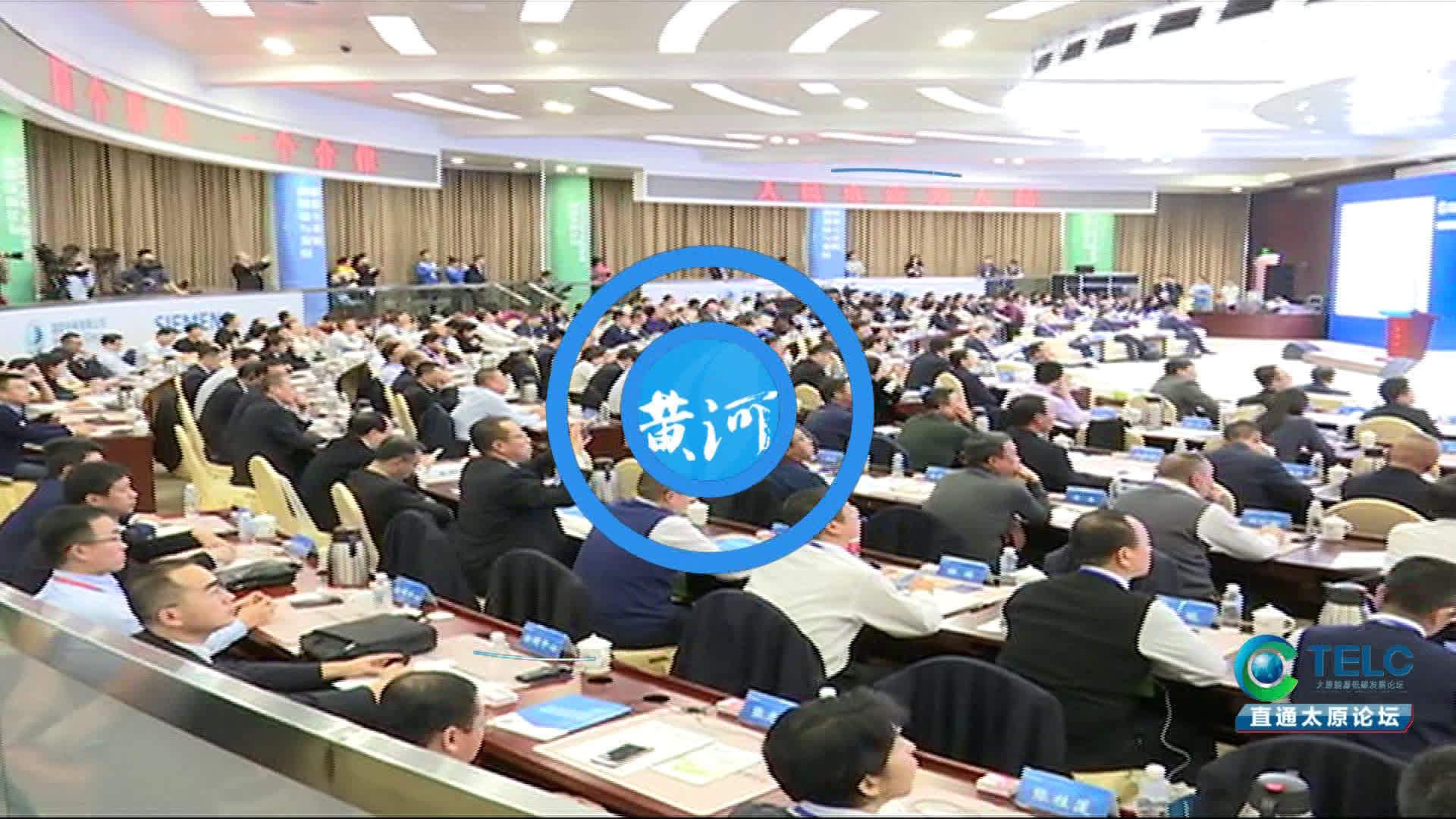 2019太原能源低碳发展论坛举办能源互联网创新与发展分论坛