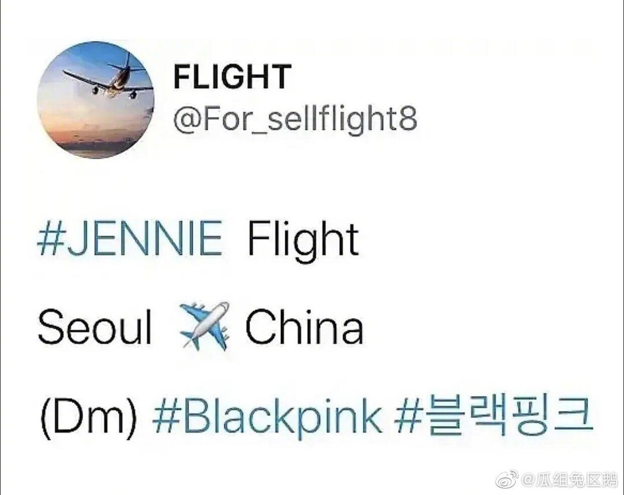 有网友查到了Jennie首尔飞中国的航班??这是真的要来青你2吗
