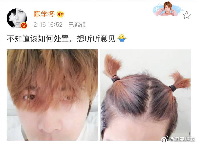 头发太长怎么办?@陈学冬 宅在家自救发型