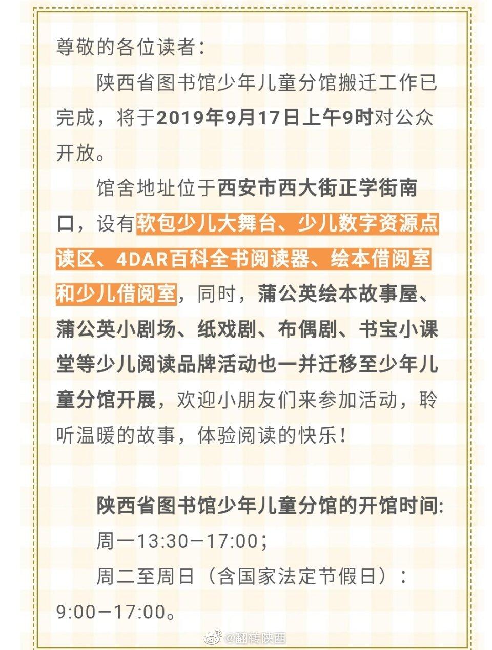 陕西图书馆少年儿童分馆明天正式开馆