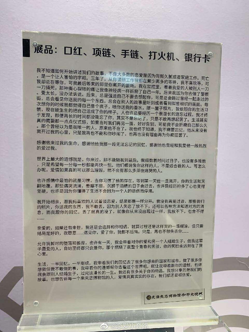 我在天津失恋博物馆看到的,看着好扎心