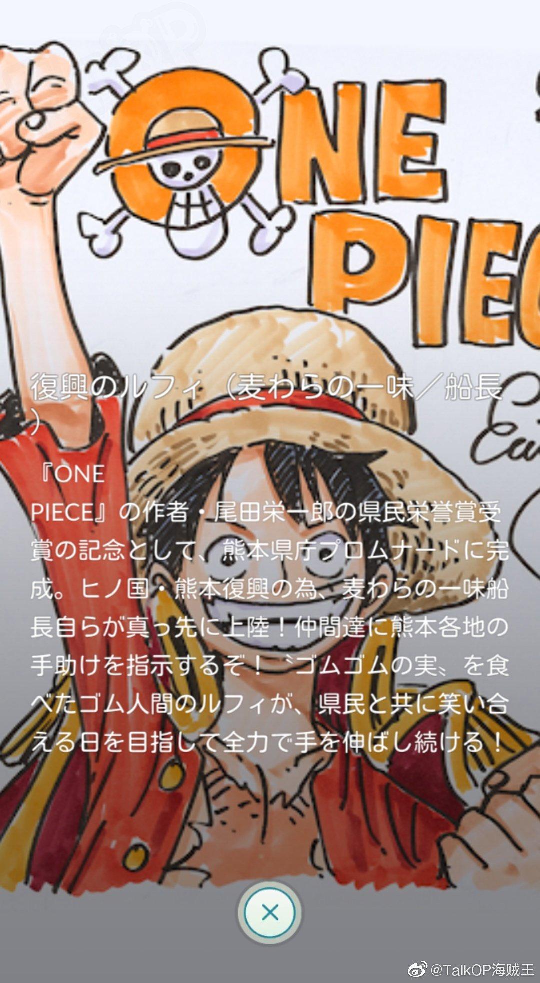 尾田荣一郎亲绘的路飞、乌索普、山治铜像的彩图公布