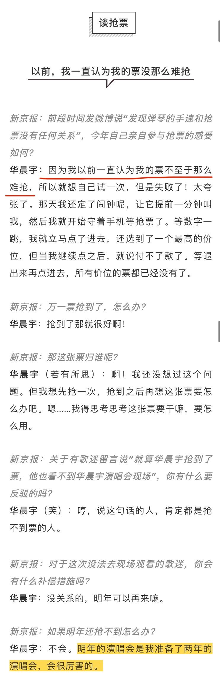 华晨宇新京报专访,关于抢票、演唱会、四专,满满的干货。