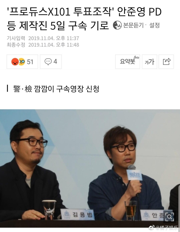 安俊英PD等涉嫌操纵Mnet选秀节目《Produce X 101》的直播投票