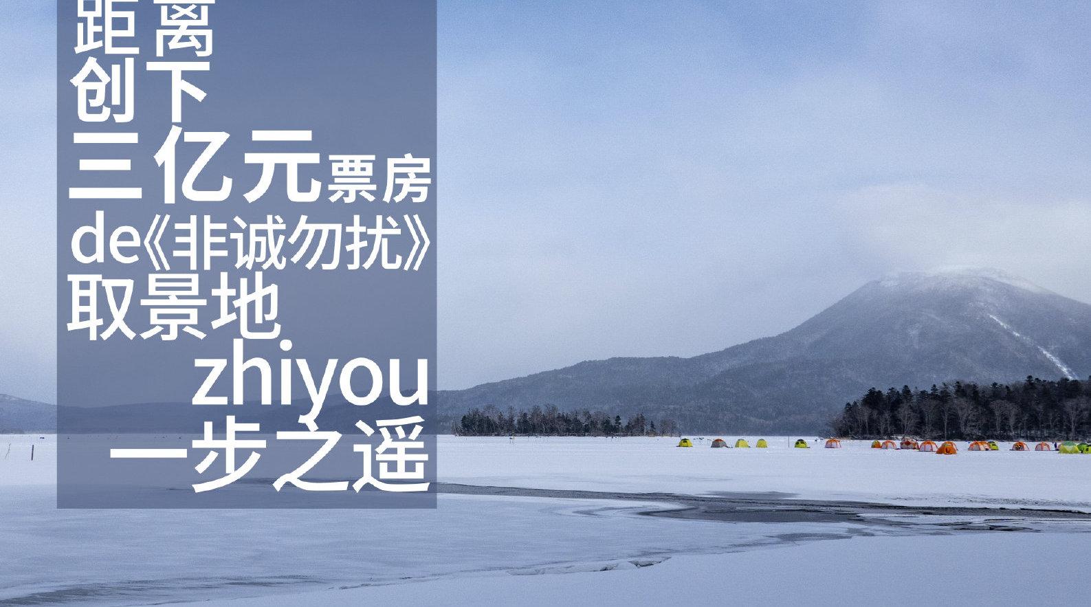 上个月底去了北海道,本来没有计划阿寒湖的行程