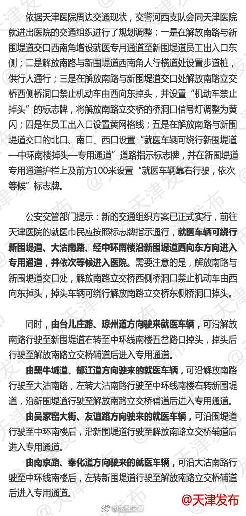 """天津医院门前设置就医车辆专用车道 解决交通""""肠梗阻"""""""