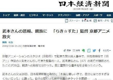 据日本经济新闻报道